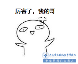 峰男科医院:男性功能,相关指标,给你参考!